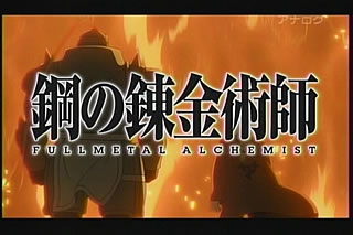 鋼の錬金術師 FULLMETAL ALCHEMIST