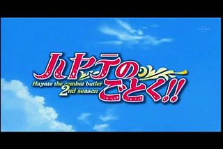 ハヤテのごとく!! 2nd season
