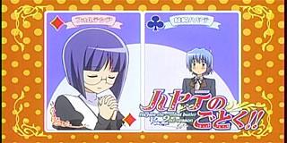 ハヤテのごとく!! 2nd season02-6