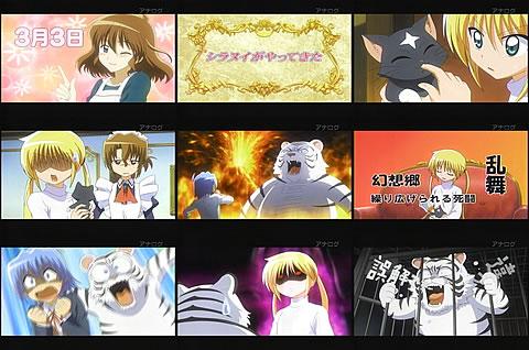 ハヤテのごとく!! 2nd season08-1