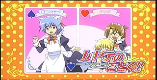 ハヤテのごとく!! 2nd season11-5