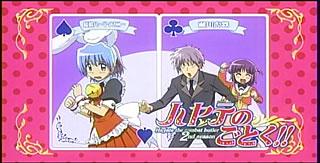 ハヤテのごとく!! 2nd season12-5