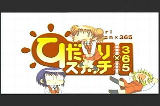 ひだまりスケッチ×365特別編