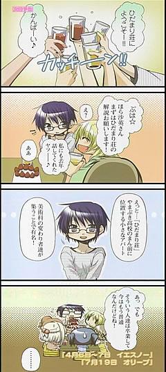 ひだまりスケッチ×☆☆☆01-10