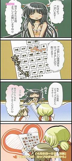 ひだまりスケッチ×☆☆☆02-9